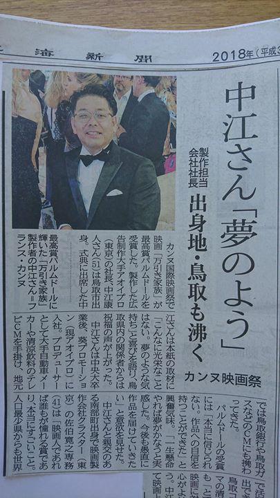 中江さんおめでとうございます。